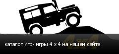 каталог игр- игры 4 x 4 на нашем сайте