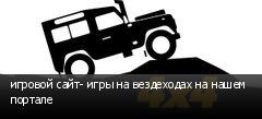 игровой сайт- игры на вездеходах на нашем портале