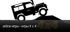 online игры - игры 4 x 4