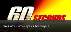 сайт игр - игры время 60 секунд