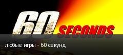 любые игры - 60 секунд
