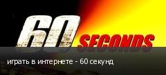 играть в интернете - 60 секунд
