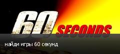 найди игры 60 секунд