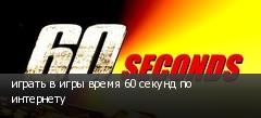 ������ � ���� ����� 60 ������ �� ���������