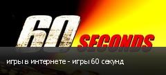 игры в интернете - игры 60 секунд