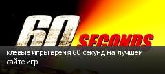 клевые игры время 60 секунд на лучшем сайте игр