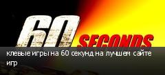клевые игры на 60 секунд на лучшем сайте игр
