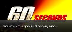 топ игр- игры время 60 секунд здесь