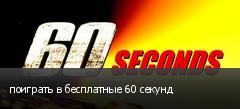 поиграть в бесплатные 60 секунд