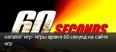 каталог игр- игры время 60 секунд на сайте игр