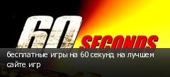 бесплатные игры на 60 секунд на лучшем сайте игр