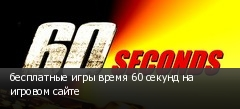 бесплатные игры время 60 секунд на игровом сайте