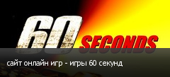 сайт онлайн игр - игры 60 секунд