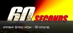 клевые флеш игры - 60 секунд