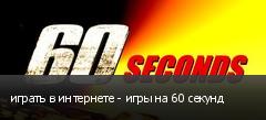играть в интернете - игры на 60 секунд