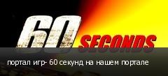 портал игр- 60 секунд на нашем портале