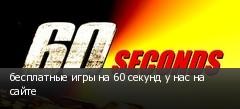 бесплатные игры на 60 секунд у нас на сайте