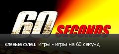 клевые флеш игры - игры на 60 секунд