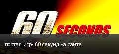 портал игр- 60 секунд на сайте