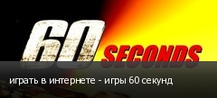 играть в интернете - игры 60 секунд