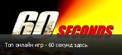 Топ онлайн игр - 60 секунд здесь