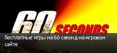 бесплатные игры на 60 секунд на игровом сайте
