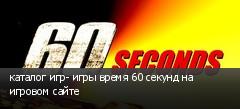 каталог игр- игры время 60 секунд на игровом сайте