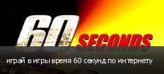 играй в игры время 60 секунд по интернету
