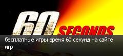 бесплатные игры время 60 секунд на сайте игр