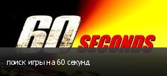 поиск игры на 60 секунд