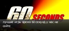 лучшие игры время 60 секунд у нас на сайте