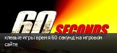клевые игры время 60 секунд на игровом сайте