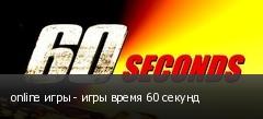 online игры - игры время 60 секунд