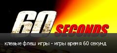 клевые флеш игры - игры время 60 секунд