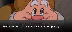 мини игры про 7 гномов по интернету