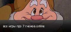 все игры про 7 гномов online