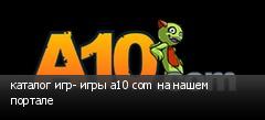 каталог игр- игры a10 com на нашем портале