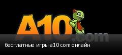 бесплатные игры a10 com онлайн