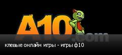 клевые онлайн игры - игры ф10