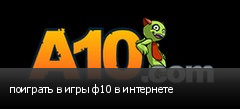 поиграть в игры ф10 в интернете