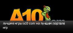 лучшие игры a10 com на лучшем портале игр
