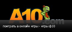 поиграть в онлайн игры - игры ф10