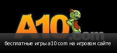 бесплатные игры а10 com на игровом сайте