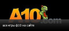 все игры ф10 на сайте