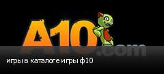 игры в каталоге игры ф10