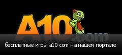 бесплатные игры a10 com на нашем портале