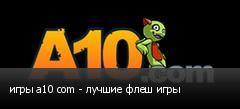 игры а10 com - лучшие флеш игры