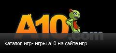 каталог игр- игры а10 на сайте игр