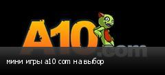 мини игры a10 com на выбор