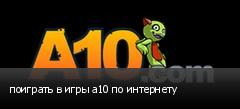 поиграть в игры a10 по интернету